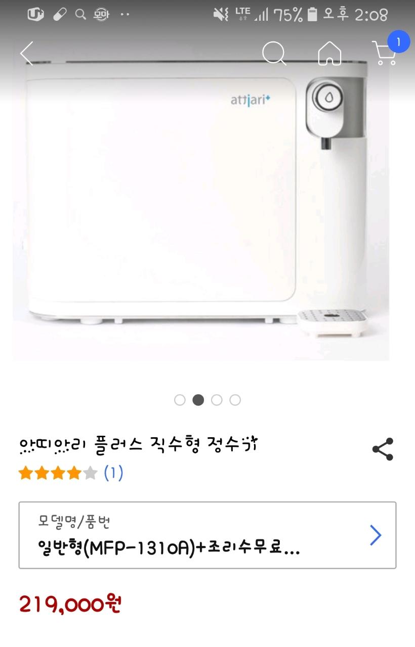 (아띠아리) 무선/무전원 필터 정수기팝니다.