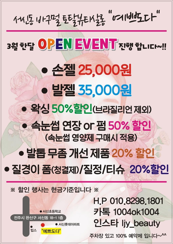 서신동 '예쁘도다'에서 네일, 속눈썹, 왁싱 오픈 특가세일해요~^^