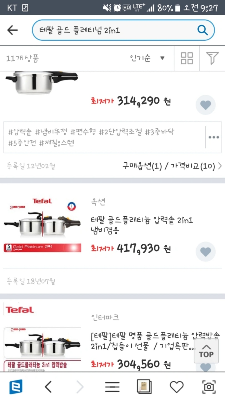 테팔 골드 플래티넘 2in1 새상품