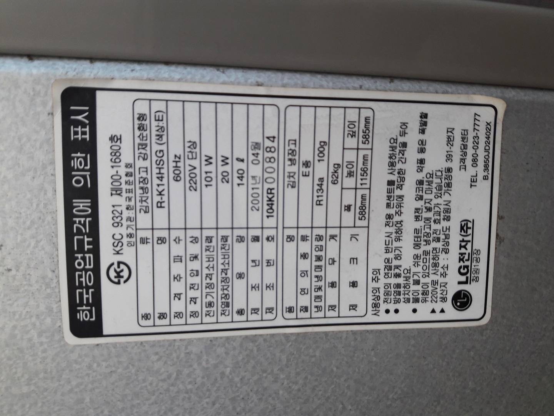 김치냉장고 소형 3칸