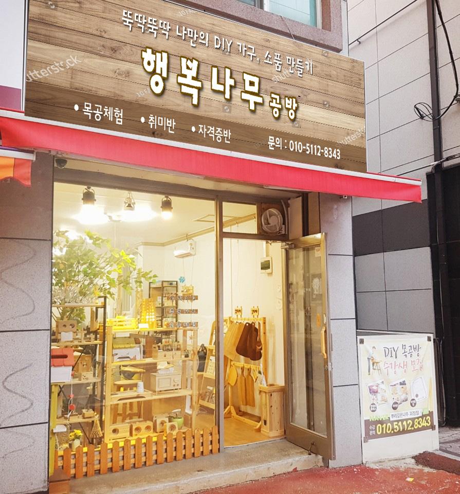 행복나무공방 ☆ 수강생 모집