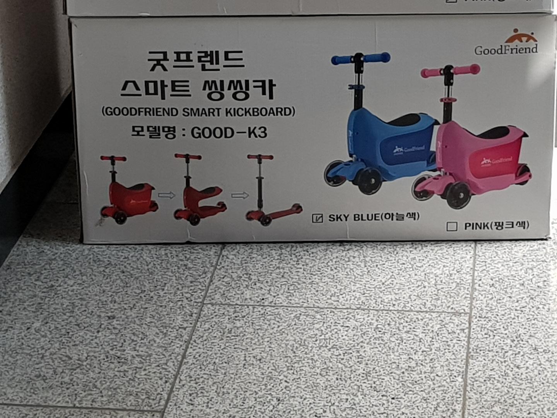 굿프렌드 스마트씽씽카1(새상품)