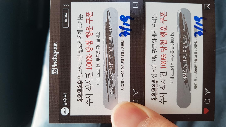 (무료나눔)수사 초밥뷔페 쿠폰드림~