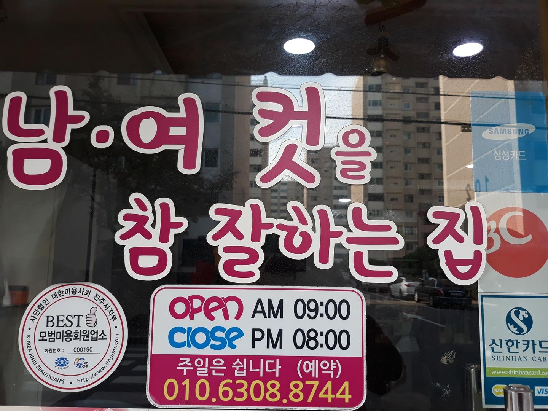 깍고~ 뽁고~남.녀 컷을 참잘하는집^^