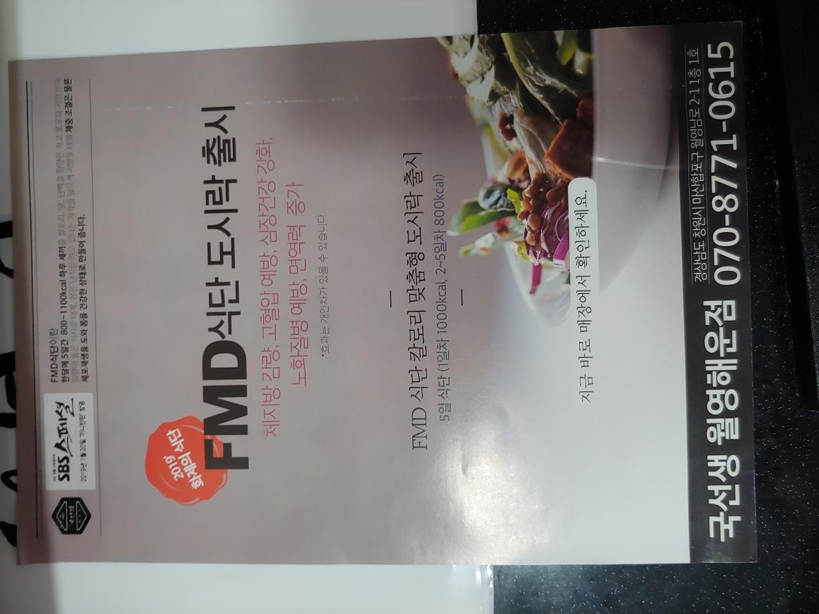 FMD다이어트 건강도시락
