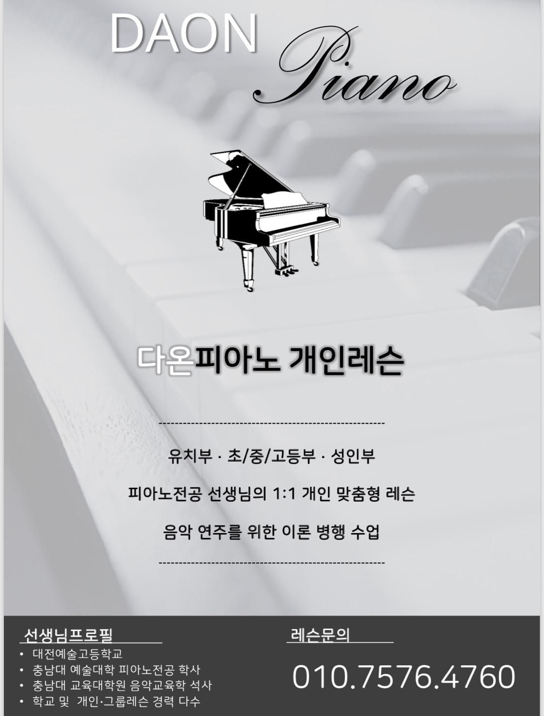 피아노 개인레슨 모집해요^^