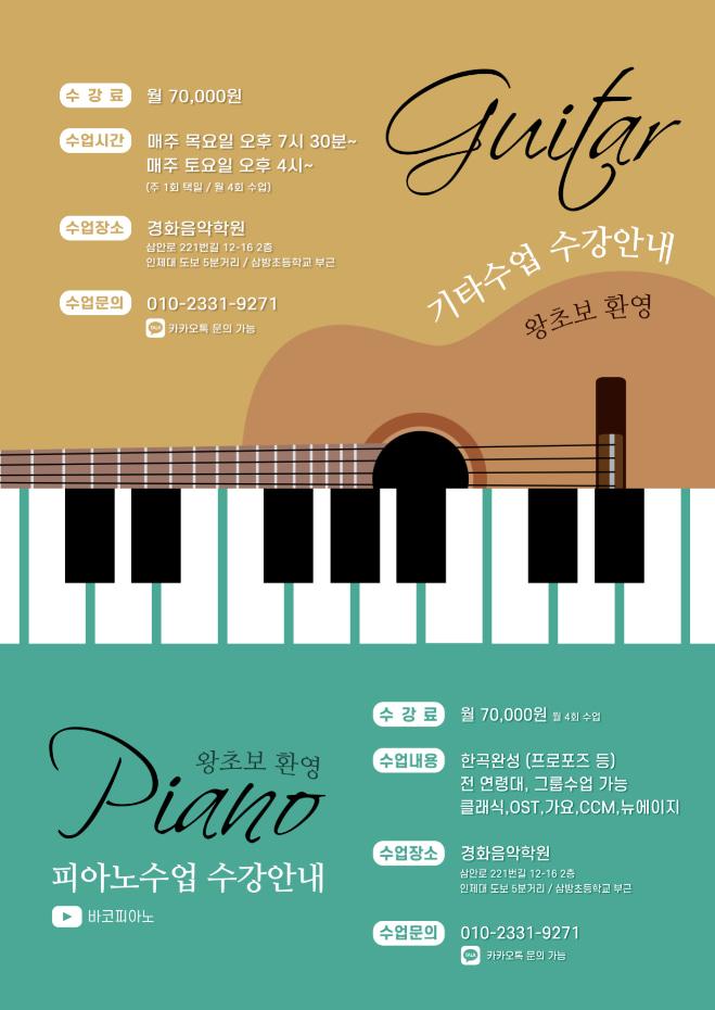 피아노 배우실분