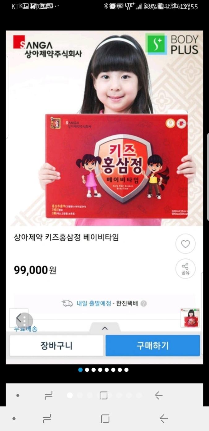 홍삼정 키즈 베이비타임~미개봉 새제품