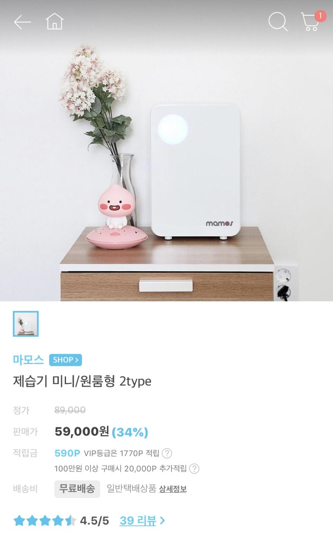 [마모스]미니제습기250ml