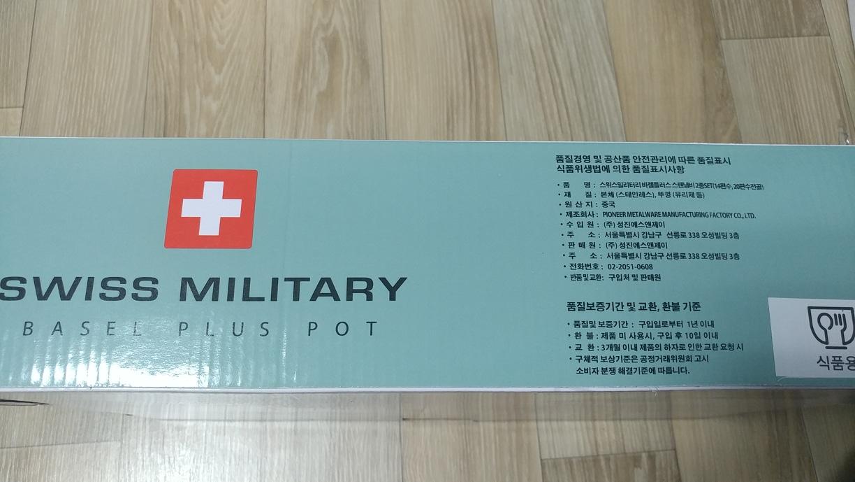 (인덕션호환)스위스 밀리터리 바젤 스텐냄비 2종세트 판매합니다.