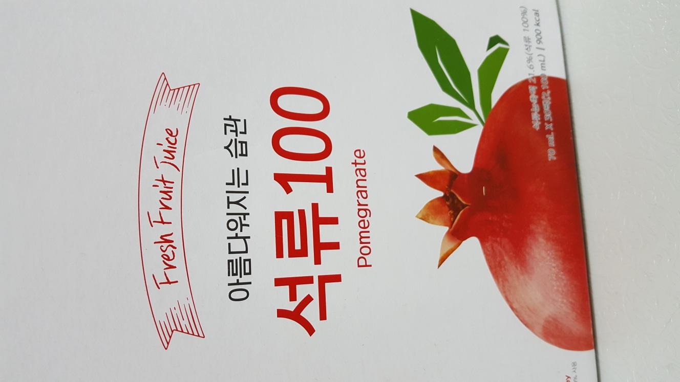 석류100(판매완료)