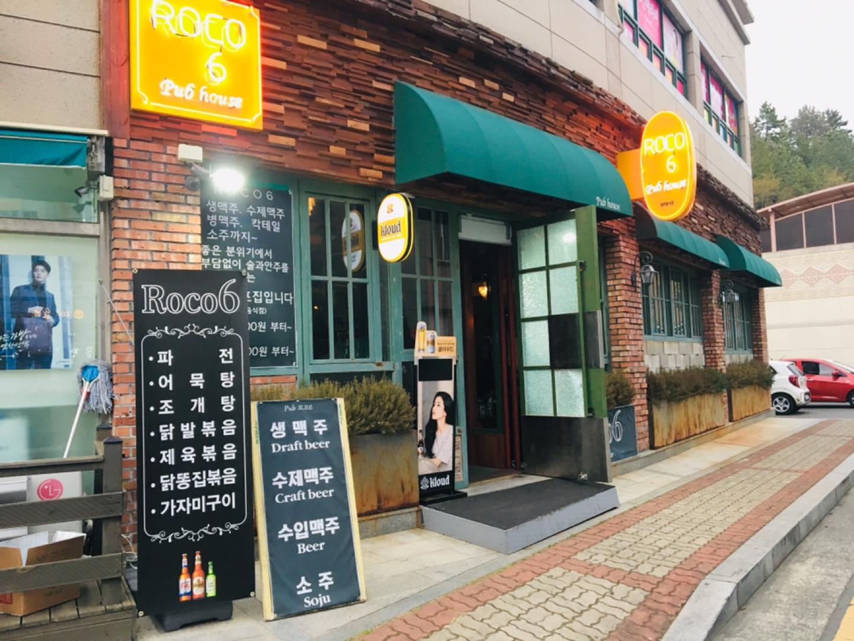 마동 ROCO6 pub (호프,소주 주점,국대축구중계,)