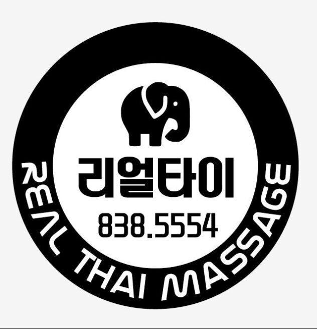 영등동 24시간 태국전통마사지 리얼타이
