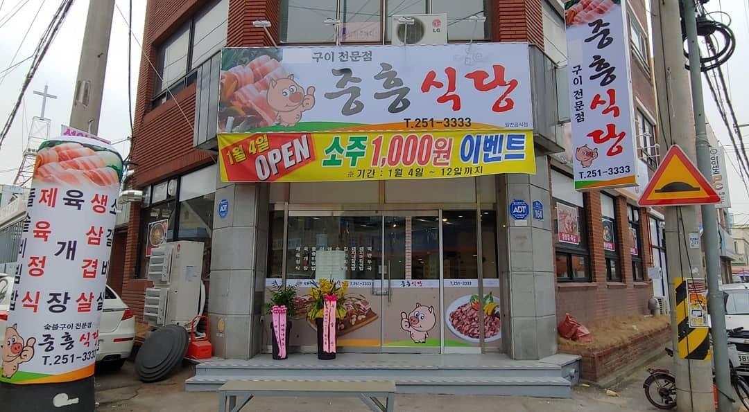 「중흥식당」입니다^^!!♥