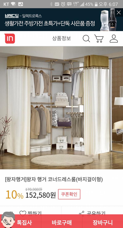 왕자행거 코너형 드레스룸판매합니다.