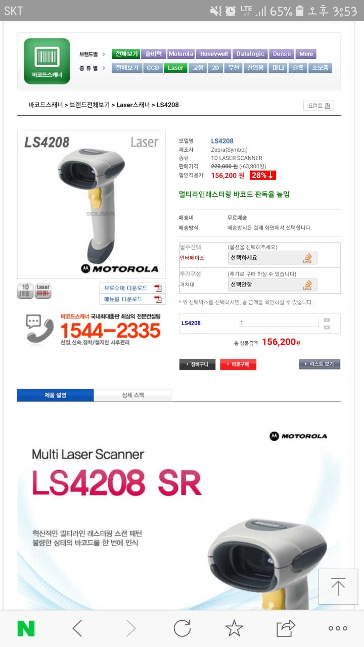 바코드건스캐너 LS4208 새상품