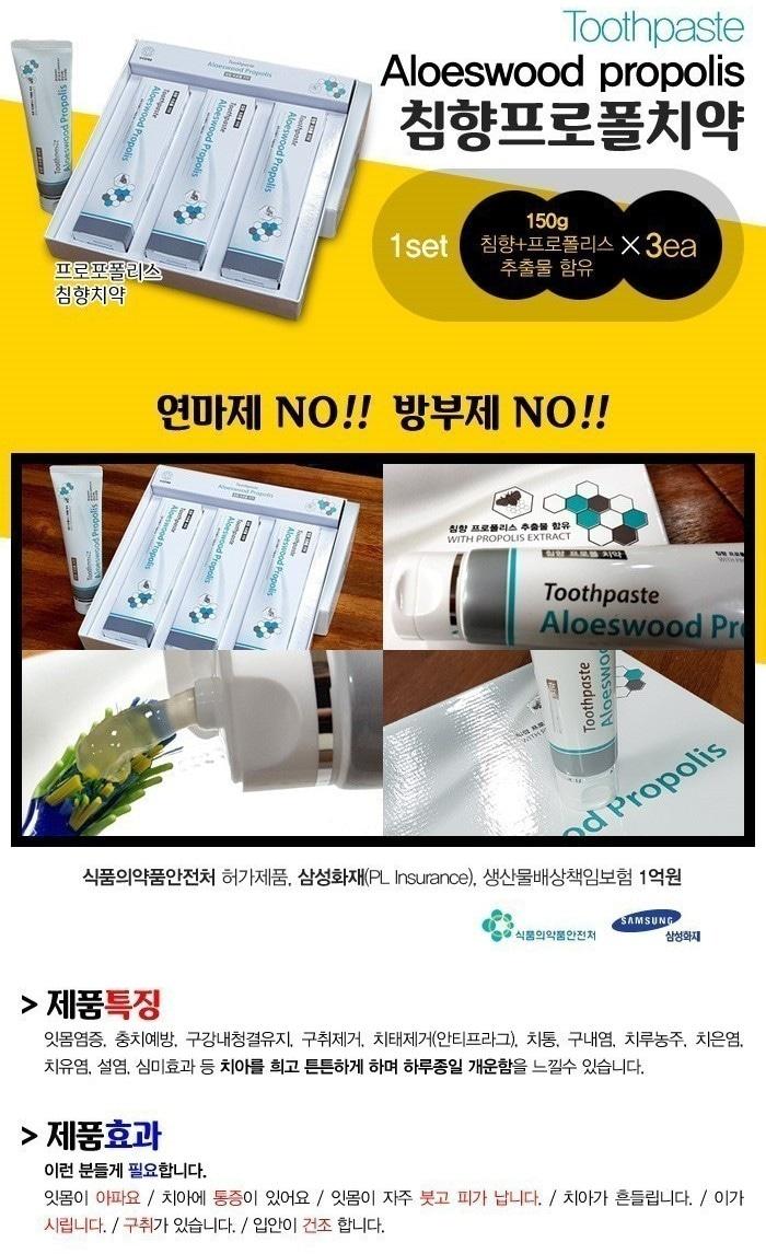 치약(침향닥터프로폴치약)