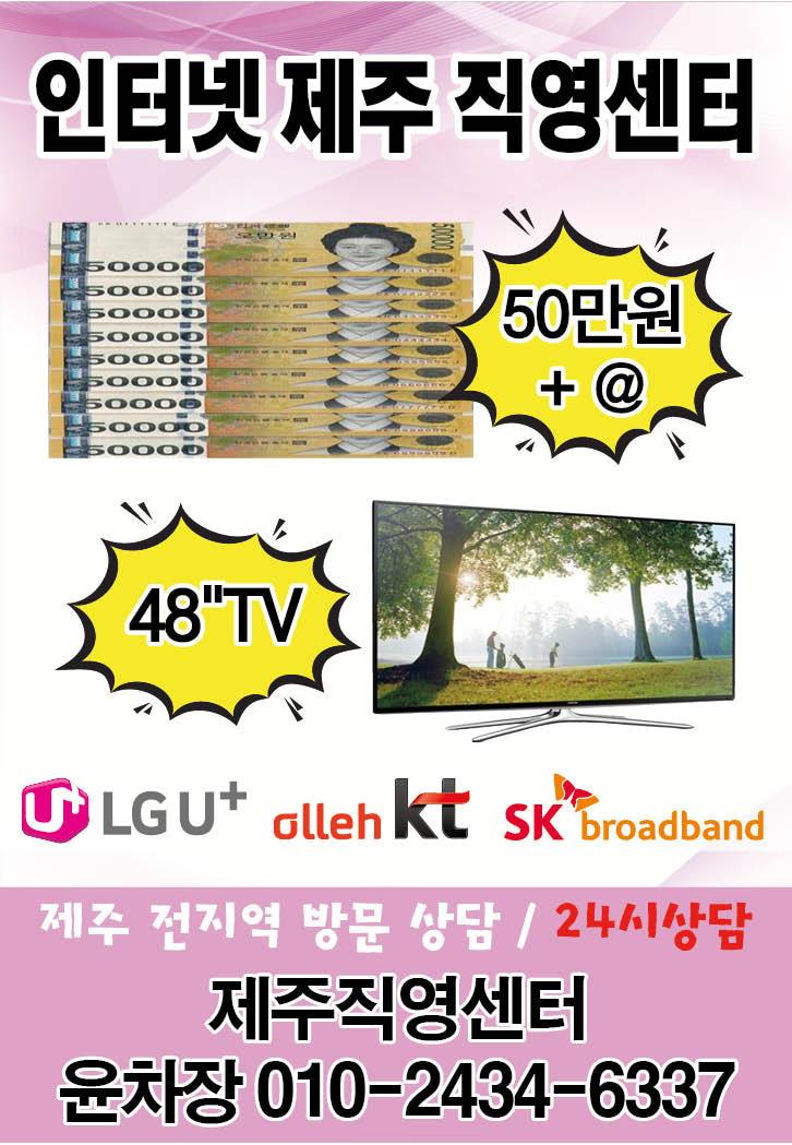 인터넷 당일개통 사은품최고지급^^