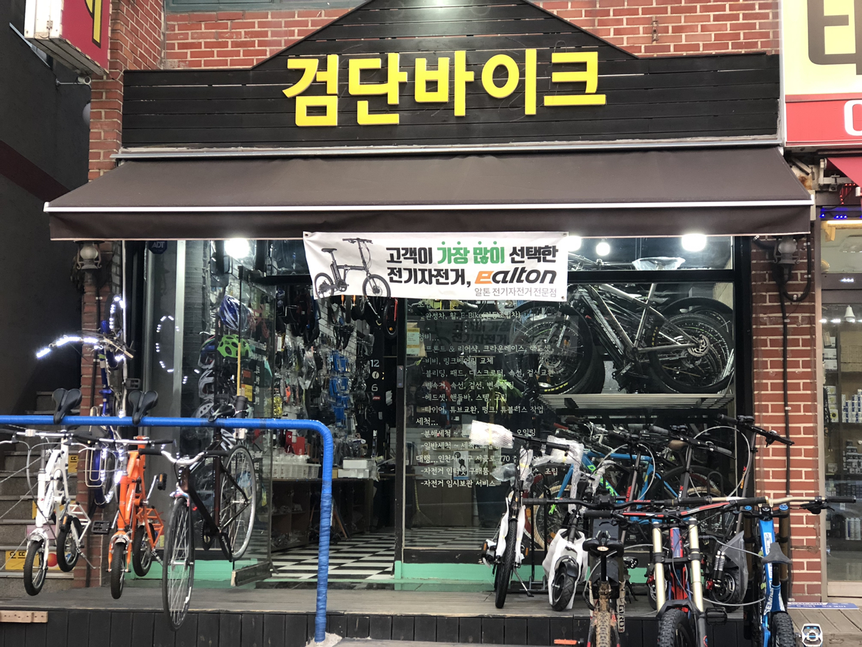 이마트옆 검단바이크입니다.~ 인천 서구 서곶로770