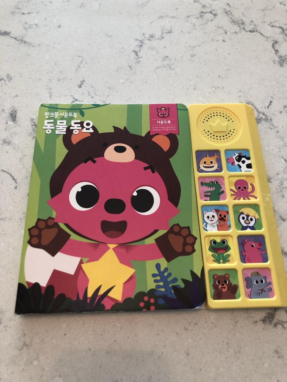 핑크퐁 사운드북 동물동요