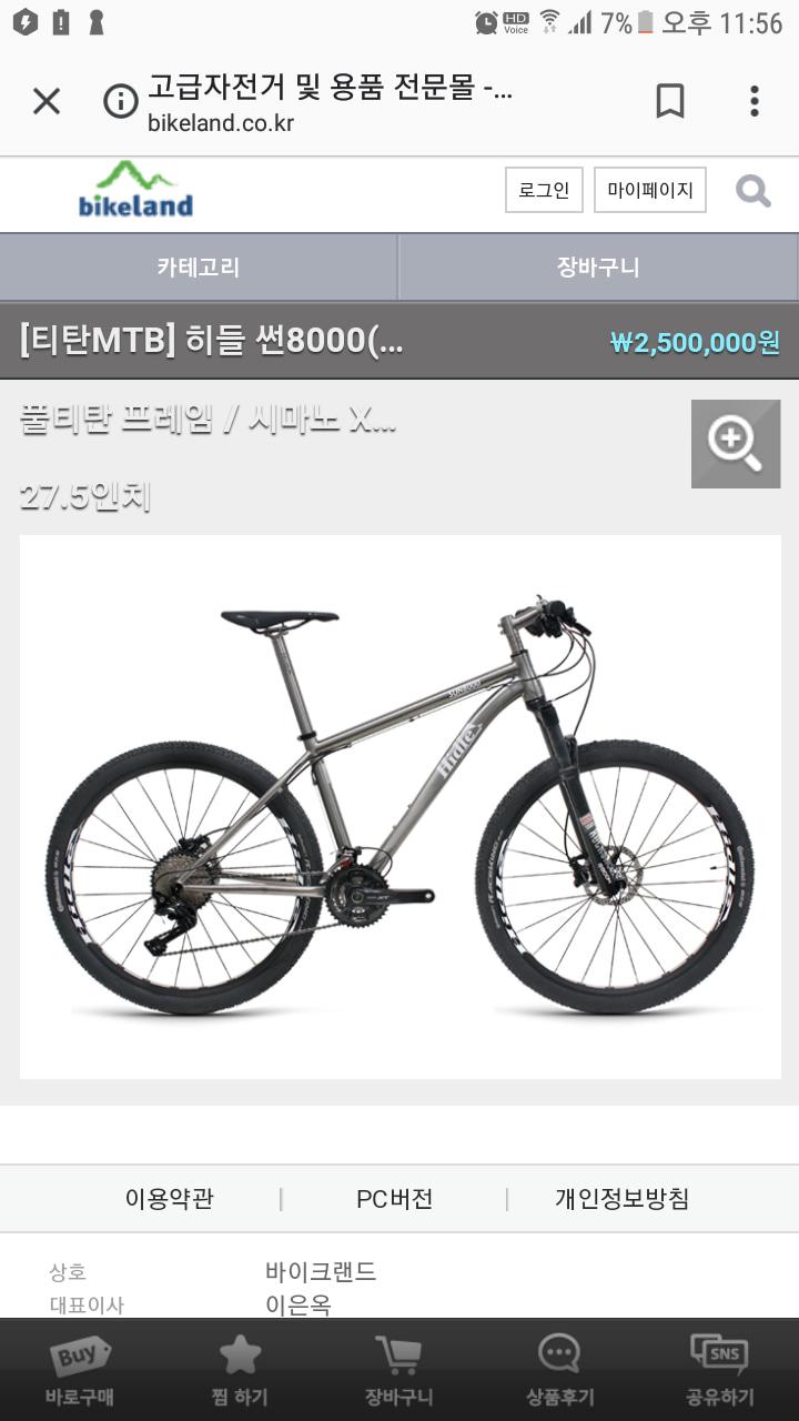 하이브리드 자전거 삽니다