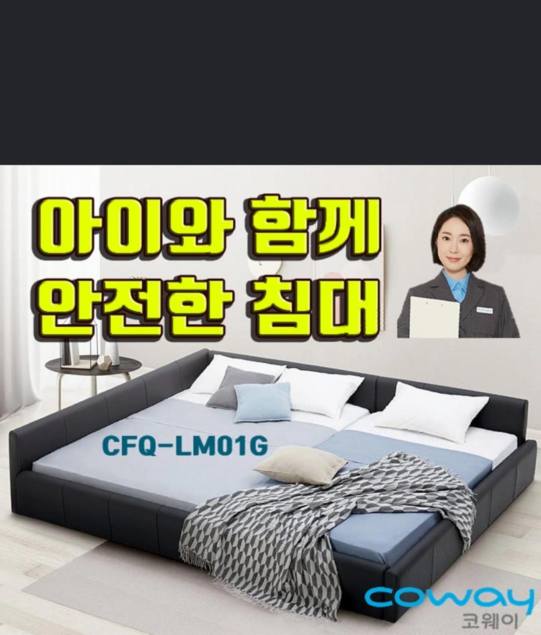 코웨이 안마의자. 침대. 전기렌지. 의류청정기. 정수기. 공기청정기. 최대할인하여 구매가능해요~