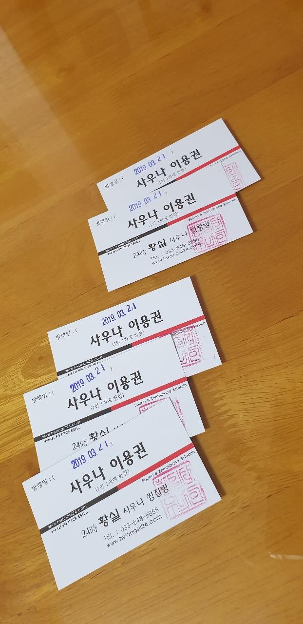 사우나이용권5장
