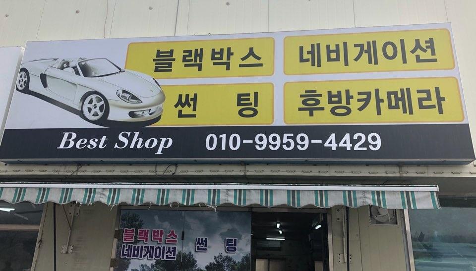 원주최저가 자동차용품점