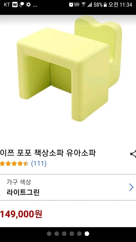 (가격내림)이쯔포포 책상소파(유아소파)-라이트그린