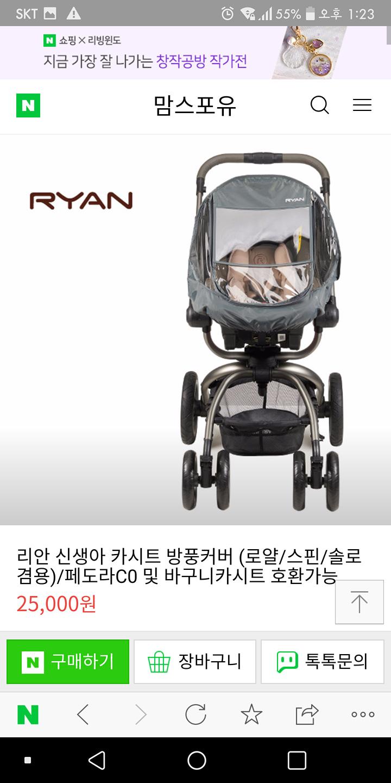 리안 신생아카시트 방풍커버 팝니다^^
