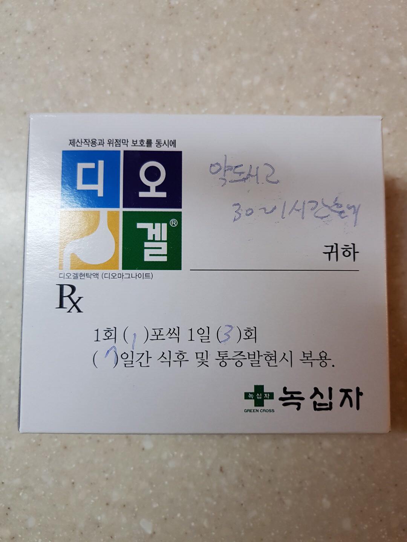 [새상품] 녹십자 디오겔현탁액 20포 한박스