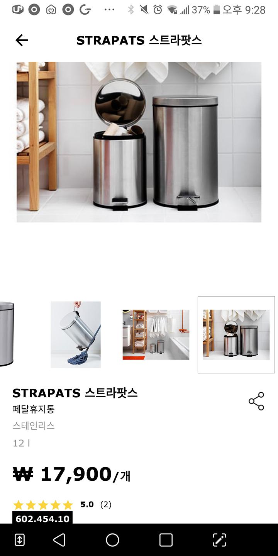 이케아 패달 쓰레기통