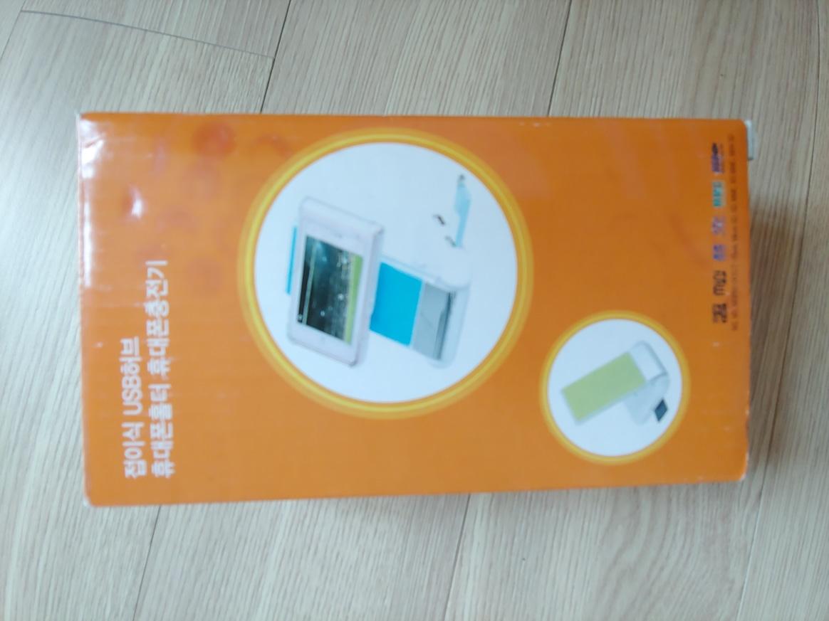 접이식 휴대폰홀더 충전기
