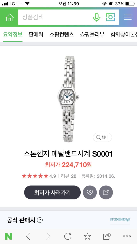 스톤헨지 시계 팔아용(가격내림)