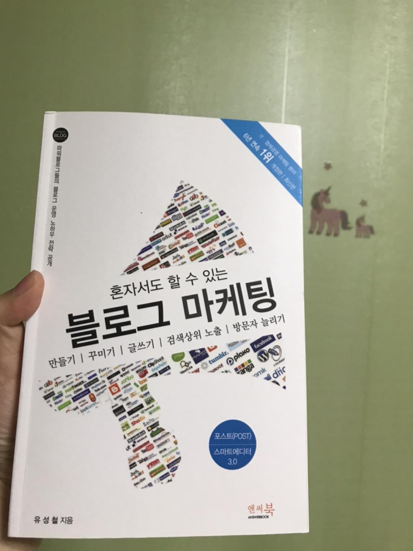 블로그 운영하실 분들 이 책 필독입니다!
