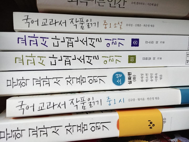 중.고등교과서필독서 한국문학20여권