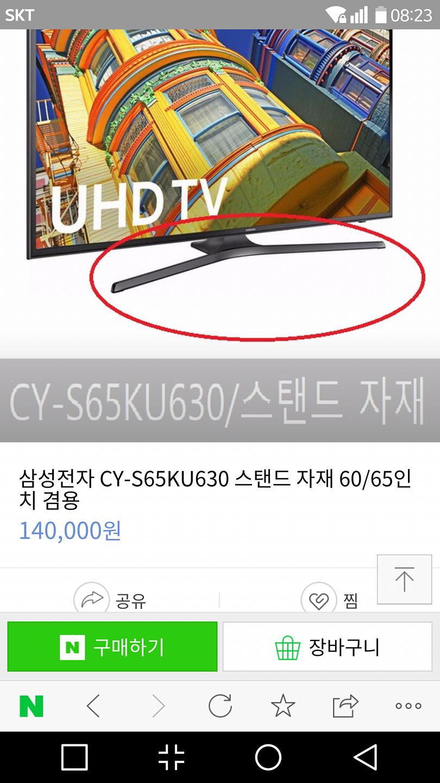 삼성 TV스탠드