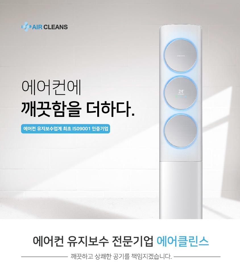 ♥에어컨청소♥ 당근에서만 할인!!