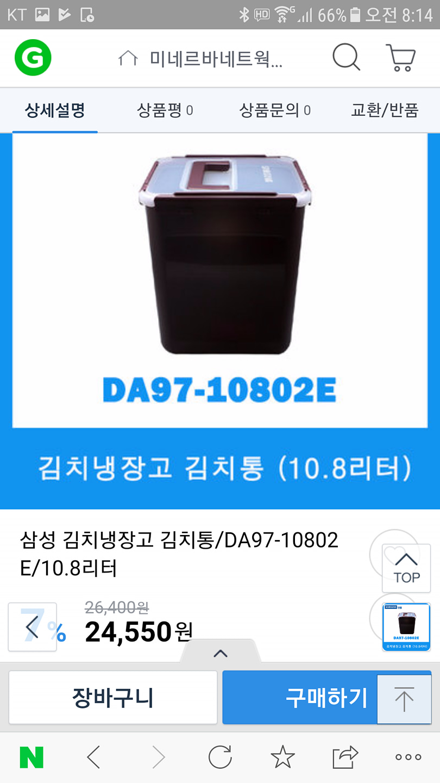 (새상품)삼성김치통 판매합니다 가격내림