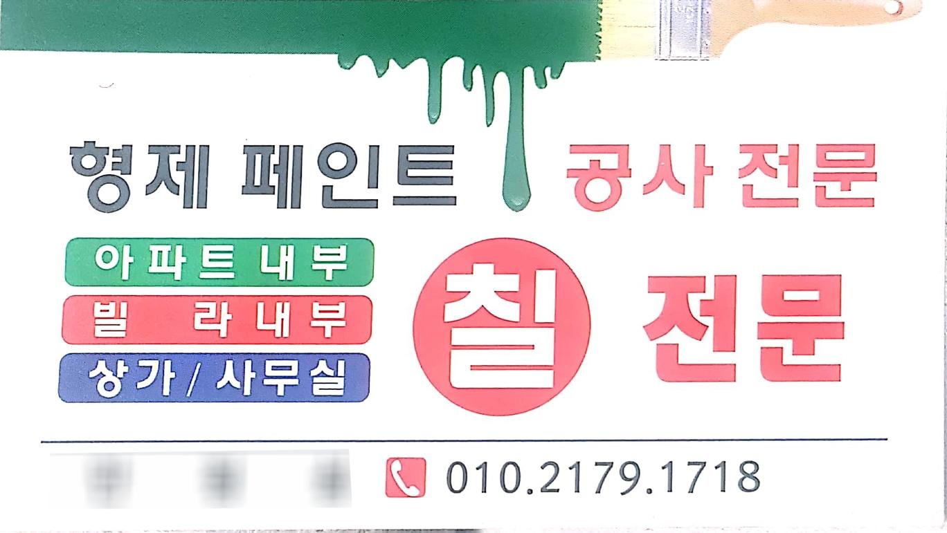 [형제 페인트] 아파트/빌라 내부, 상가/사무실 페인트 전문!