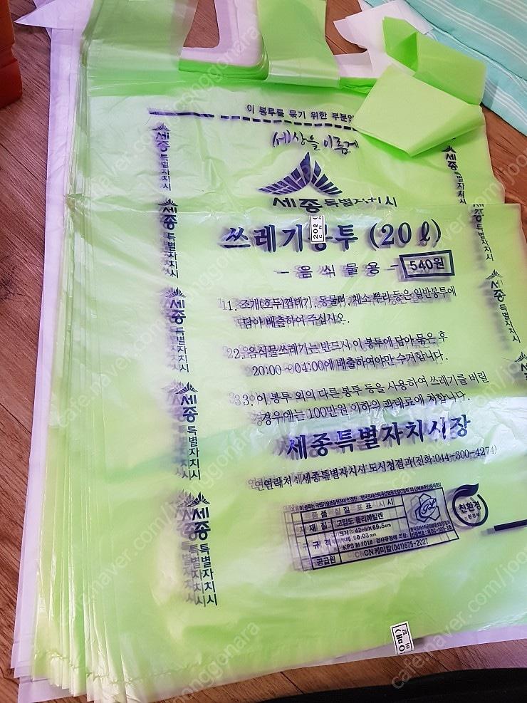 세종시 쓰레기봉투 재활용품봉투 판매