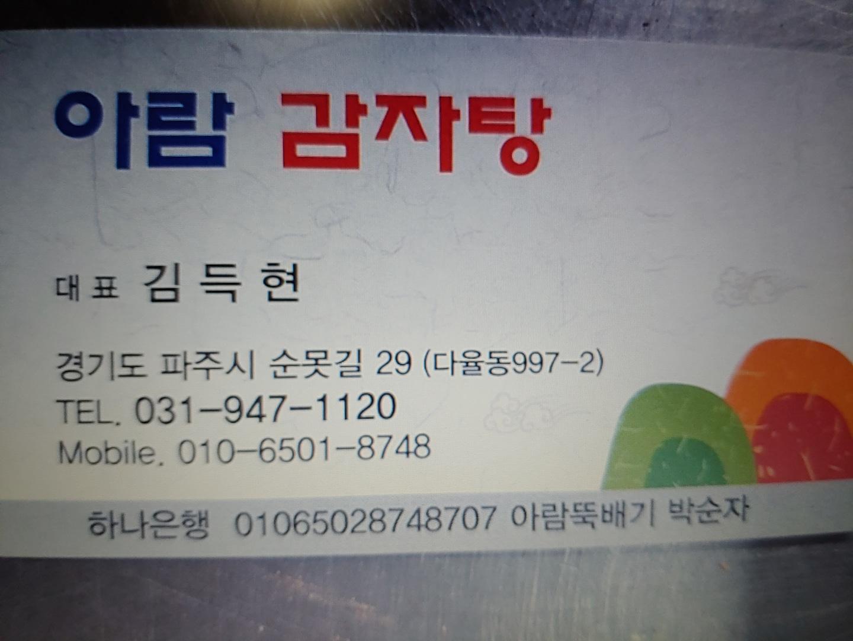 아람감자탕^^