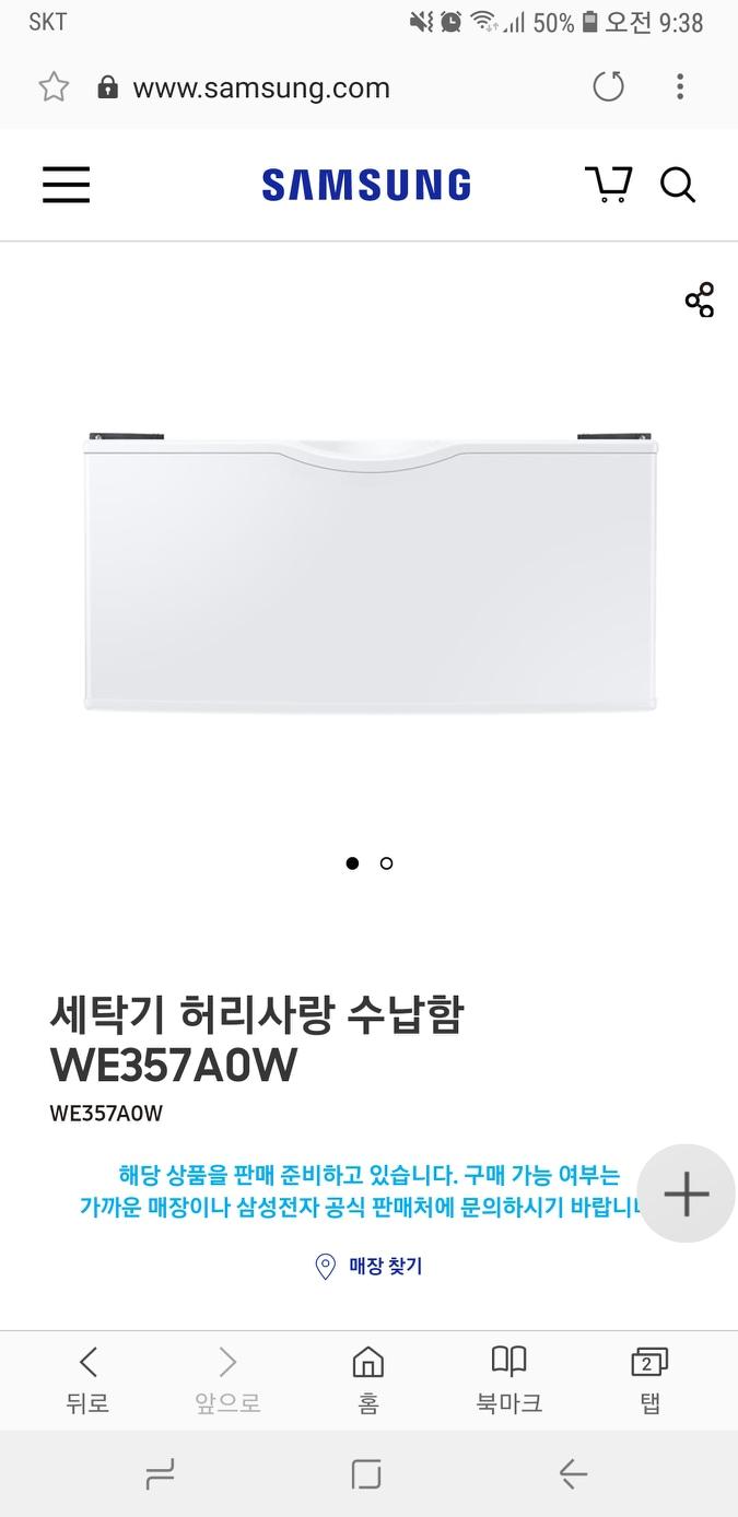 (가격내림)(미사용)삼성  WE357A0W 허리사랑 수납함(드럼세탁기)