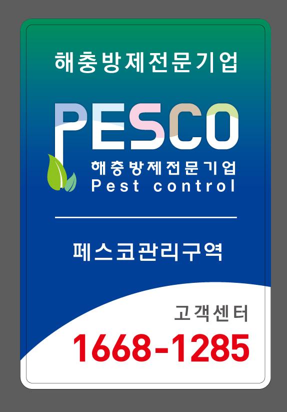 해충방제전문기업 페스코