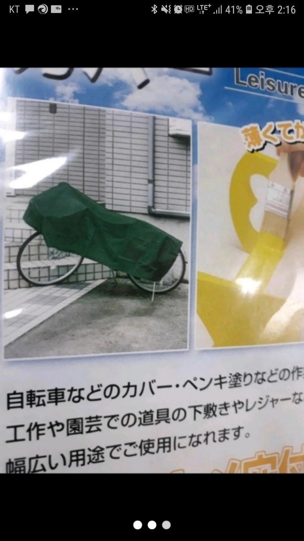 일본산자전거덮게(새상품)