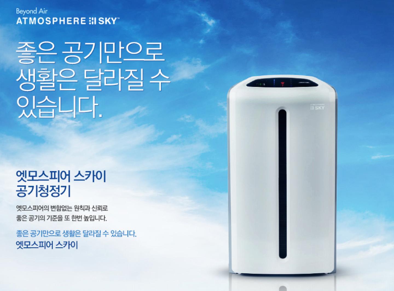 세계 1위 가정용 공기청정기를 댁으로 들이십시오