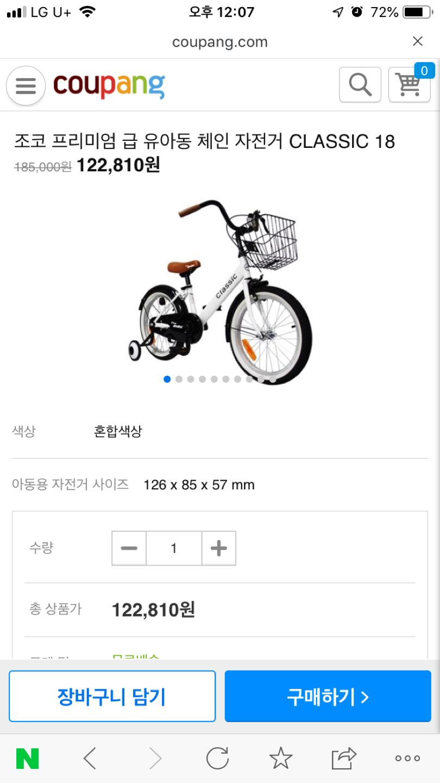 조코자전거 판매해요