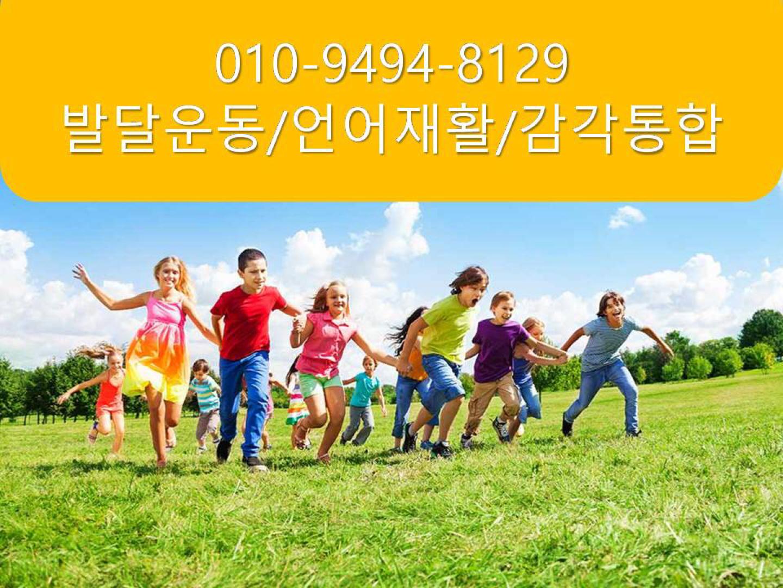 대덕구 송촌동소재 소아운동발달/언어재활/감각통합 전문센터교육원입니다.
