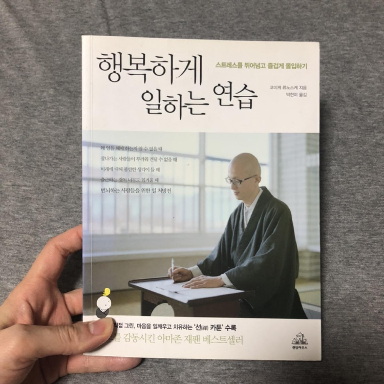 행복하게 일하는 연습 / 코이케류노스케 (정가12,000원)