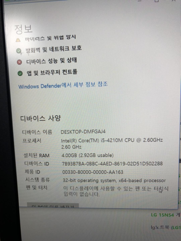 노트북 LG15N54